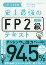 史上最強のFP2級AFPテキスト 20-21年版 高山一恵/監修 オフィス海/著