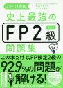史上最強のFP2級AFP問題集 20-21年版 高山一恵/監修 オフィス海/著