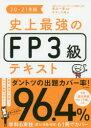 【新品】史上最強のFP3級テキスト 20-21年版 高山一恵/監修 オフィス海/著