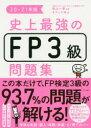 【新品】史上最強のFP3級問題集 20-21年版 高山一恵/監修 オフィス海/著