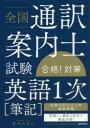 全国通訳案内士試験合格!対策「英語1次〈筆記〉」 安河内志乃/著 True Japan School/監修