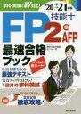 FP技能士2級AFP最速合格ブック '20→'21年版 家計の総合相談センター/著