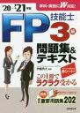 FP技能士3級問題集&テキスト '20→'21年版 伊藤亮太/編著