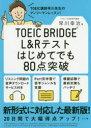 TOEIC BRIDGE L&Rテストはじめてでも80点突破 早川幸治/著