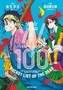 ゾン100 ゾンビになるまでにしたい100のこと 5 麻生羽呂/原作 高田康太郎/作画
