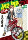 ジャジャ For Moratorium Riders Vol.27 えのあきら/著