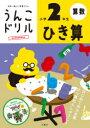 【新品】うんこドリルひき算 算数 小学2年生