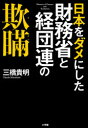 日本をダメにした財務省と経団連の欺瞞 三橋貴明/著