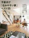 【新品】予算内で「住みやすい家」ベスト55 主婦の友社/編