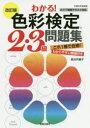 【新品】わかる!色彩検定2・3級問題集 長谷井康子/著