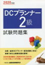 DCプランナー2級試験問題集 2020年度版 金融財政事情研究会検定センター/編