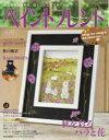 【新品】ペイントフレンド 初心者も上級者も、描くことにときめく人の Vol.43 秋を彩るバラと花