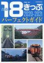 【新品】青春18きっぷパーフェクトガイド 2020-2021 谷崎竜/著