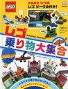 レゴ乗り物大集合 DK社 編著 五十嵐 加奈子 訳
