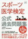 スポーツ医学検定公式過去問題集2級・3級 日本スポーツ医学検定機構/著