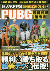 【新品】超人気FPS最強攻略ガイドPUBG最新戦術指南書