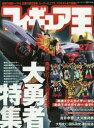【新品】フィギュア王 No.271 特集●勇者シリーズ30周年記念大勇者特集