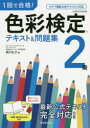 【新品】1回で合格!色彩検定2級テキスト&問題集 西川礼子/著
