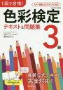 【新品】1回で合格!色彩検定3級テキスト&問題集 西川礼子/著