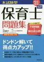 【新品】本試験型保育士問題集 '21年版 近喰晴子/監修 コンデックス情報研究所/編著