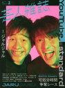 【新品】芸人雑誌 volume1 YouTube=standard 巻頭