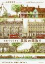 【新品】日本でもできる!英国の間取り 山田佳世子/著