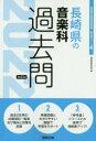 【新品】'22 長崎県の音楽科過去問 協同教育研究会 編