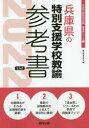【新品】'22 兵庫県の特別支援学校教諭参考書 協同教育研究会 編