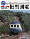 【新品】写真で綴る飯田線の旧型国電 宮下洋一/著