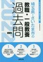 【新品】'22 埼玉県・さいたま 教職・一般教養 協同教育研究会 編