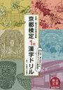 【新品】京都検定1級漢字ドリル 京都・観光文化検定試験