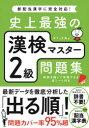 【新品】史上最強の漢検マスター2級問題集 オフィス海/著