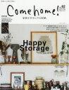 【新品】Come home! vol.62 家族を幸せにする収納。