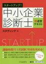 【新品】スタートアップ!中小企業診断士超速習テキスト スタディング/編