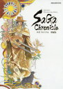 【新品】サガクロニクル SaGa Series 30th Anniversary Edition