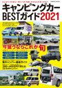 【新品】キャンピングカーBESTガイド ビギナー必見の情報満載!!車中泊仕様から本格キャンパーまで徹底紹介 2021