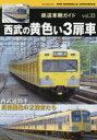 【新品】鉄道車輌ガイド vol.33 西武の黄色い3扉車