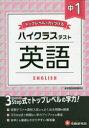 【新品】中1/ハイクラステスト英語 中学教育研究会/編著
