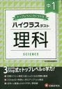 【新品】中1/ハイクラステスト理科 中学教育研究会/編著