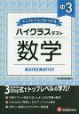 【新品】中3/ハイクラステスト数学 中学教育研究会/編著