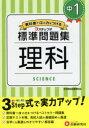 【新品】中1/標準問題集理科 中学教育研究会/編著