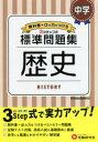 【新品】中学/標準問題集歴史 中学教育研究会/編著