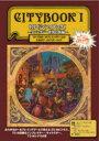 【新品】RPGシティブック 1 ファンタジー世界の街編 すべてのロールプレイングゲームのためのゲームマスターエイド
