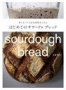 【新品】はじめてのサワードゥブレッド 粉と水だけの自家製酵母で作る 真藤舞衣子/著