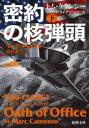 【新品】密約の核弾頭 下巻 マーク・キャメロン/〔著〕 田村源二/訳
