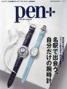 【新品】pen+ 名駅で出会う、自分だけの腕時計。 国内最大級のフロア面積とブランド数を誇る「時計の殿堂」へ