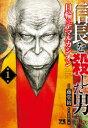 【新品】信長を殺した男~日輪のデマルカシオン 1 藤堂 裕 画明智 憲三郎 原案