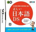 正しい日本語DS(日本語文章能力検定協会協力) 【DS】【ソフト】【中古】【中古ゲーム】