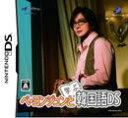 【中古】【ゲーム】【DSソフト】ペ・ヨンジュンと学ぶ韓国語 DS 通常版