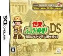 【中古】世界ふしぎ発見DS 〜伝説のヒトシ君人形を探せ〜 DS NTR-P-CFGJ / 中古 ゲーム